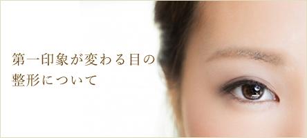 第一印象が変わる目の整形について