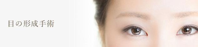 目の形成手術
