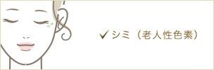 シミ(老人性色素)